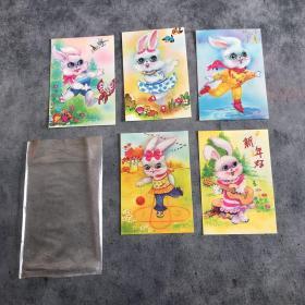 八十年代新年好恭贺新禧卡通小兔子贺卡 5张一套全 四川美术出版社