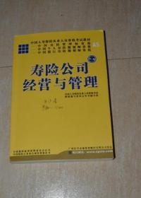 寿险公司经营与管理(第二版)