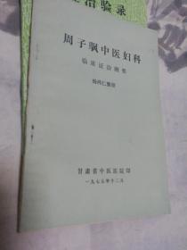 周子颿中医妇科临床证治纲要