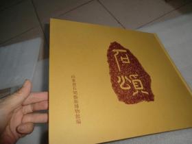 石颂    山东省石刻艺术博物馆编  受潮纸张有点发皱  看照片