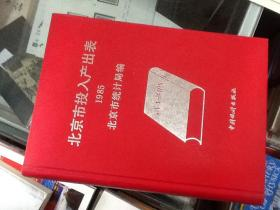 1985年北京市投入产出表