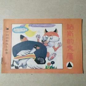 站岗的大雁――中国动物寓言故事