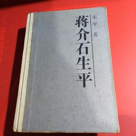 蒋介石生平(一版一印)品相如图