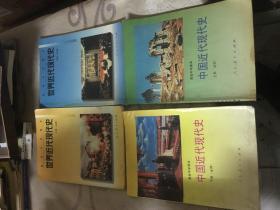高级中学课本…世界近现代史上下。中国近代现代史上下。2套合售。