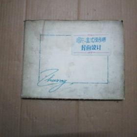 唱片 盒式録音带封面设计:(自制唱片 録音带封面贴纸)看图