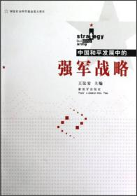 中国和平发展中的强军战略