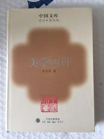 美学四讲 中国文库 (一版一印 布面精装 仅印500册) sbg3下2