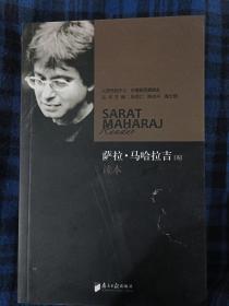 元化扩散:萨拉马哈拉吉读本