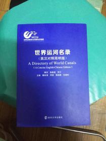 世界运河名录(英汉对照简明版).
