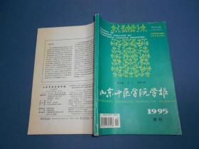山东中医学院学报(1995年增刊)16开总第98期