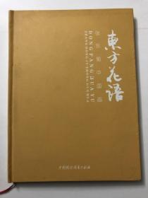 东方花语&张东菊中国画&16开&精装&书法&美术&中国画&画册&书画