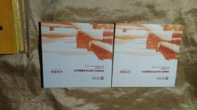 中国银行兰州市东岗西路支行纪念邮册2017中国邮票(邮票小型张全)有原函套