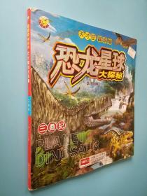 三叠纪-最新版恐龙星球大探秘
