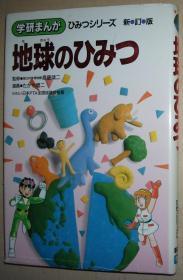 日文原版书 地球のひみつ (学研まんが ひみつシリーズ) 単行本 – 1992/6 たかや健二