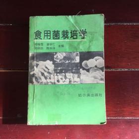 食用菌栽培学 95年1版1印 2000册