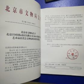 北京匡时2014秋季艺术拍卖会(人物绘画专场)