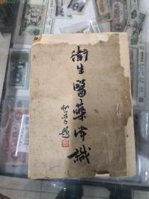 民国上海名医庄畏仲诊所印制《卫生医药常识》
