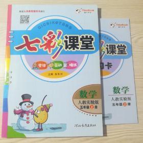七彩课堂数学人教实验版五年级上册
