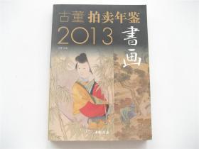 古董拍卖年鉴2013    书画卷    1版1印    铜版彩印厚册
