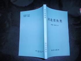 河北省鱼类(印500册!!) 080307