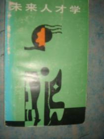 《未来人才学》王银江著 贵州人民出版社 小32开 私藏 书品如图