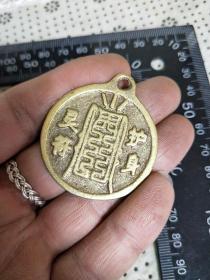 古代钱,花钱,【护身灵符花钱】,保存完好,其它自鉴..