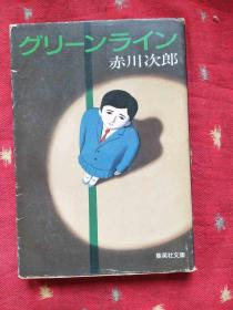 日语原版 ゲリーンライン