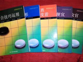 稀缺经典:蜀蓉版围棋提高丛书(全五册)仅印5000套