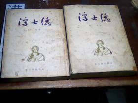 浮士德 第一卷第二卷 合售