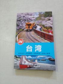 台湾 中国地图出版社