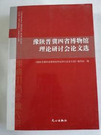 豫陕晋冀四省博物馆理论研讨会论文选