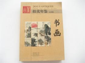古董拍卖年鉴2011    书画卷    1版1印    全彩版厚册    附拍卖成交汇总