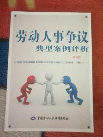 正版新书 劳动人事争议典型案例评析(第4辑)