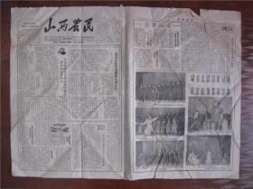 山西农民  1955年8月11日  第600期