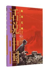 血肉长城:1937年至1945年的中国故事:下 华强 上海文艺出版社 2013年12月01日 9787545212877