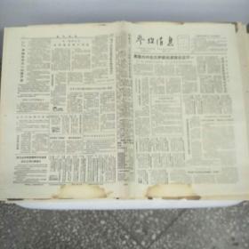 参考消息报1987.10.11