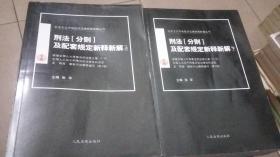 刑法【分则】及配套规定新释新解(上下册 第3版)