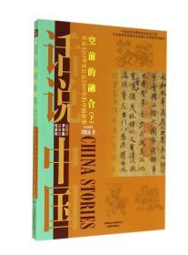 空前的融合:下:公元420年至公元589年的中国故事 刘精诚著 上海文艺出版社 1900年01月01日 9787545212648