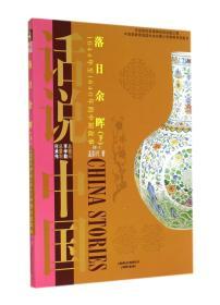 落日余晖:下:1644年至1840年的中国故事 孟彭兴著 上海文艺出版社 1900年01月01日 9787545212754