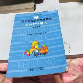 幼儿园快乐与发展课程(教师教学用书)(托班下册)