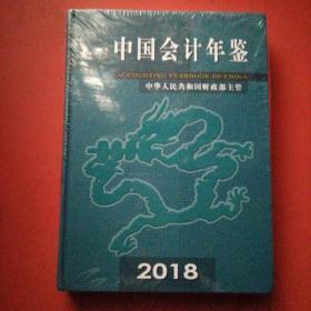 中国会计年鉴2018年(全新,未拆封)