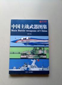 中国主战武器图集