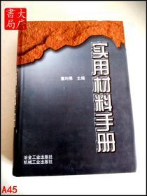 实用材料手册 A45