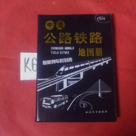 中国公路铁路地图册。