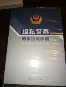 缉私警察刑事执法手册
