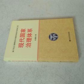现代国家治理体系:基于宪法计量模型的中国组织转型升级系统工程