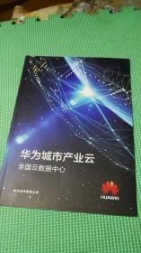 华为城市产业云 全国云数据中心