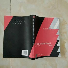当代西方经济学流派-(第四版)-博学.经济系列