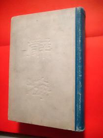 辞海合订本 民国三十六年发行 民国三十七年再版