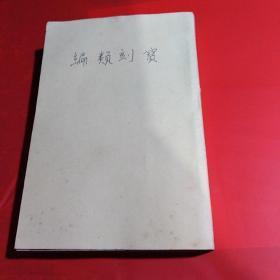 宝刻类编(商务印书馆民国25年初版 )品相如图